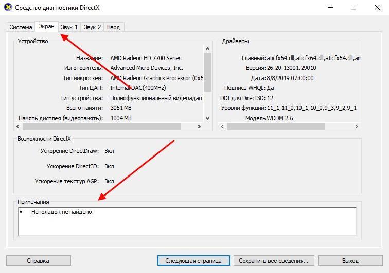 Как проверить видеокарту на работоспособность в windows