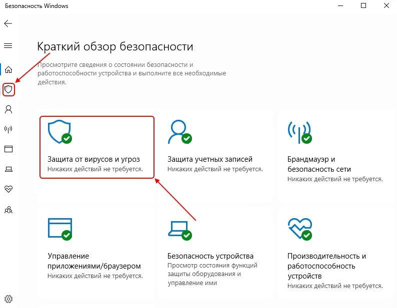 Как выключить брандмауэр в Windows 10