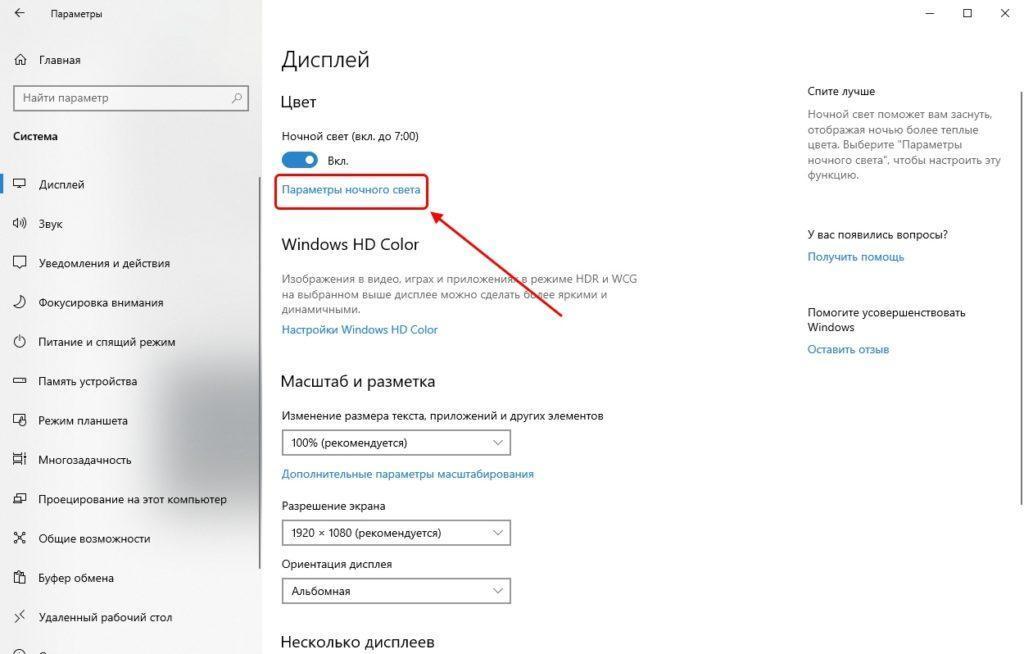 Параметры ночного света Windows 10