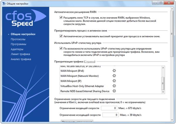 Окно программы CFos (Общие настройки)