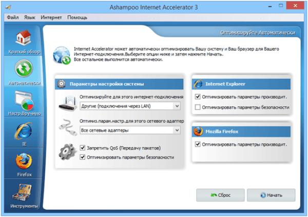 Окно программы Ashampoo Internet Accelerator