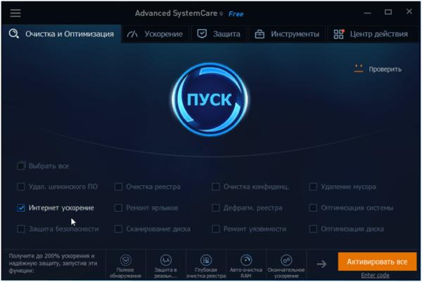 Интерфейс программы Advanced System Care
