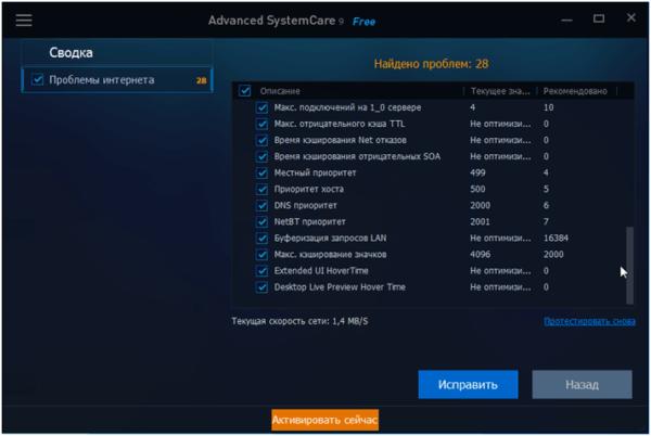 Сводка системной проверки в Advanced System Care