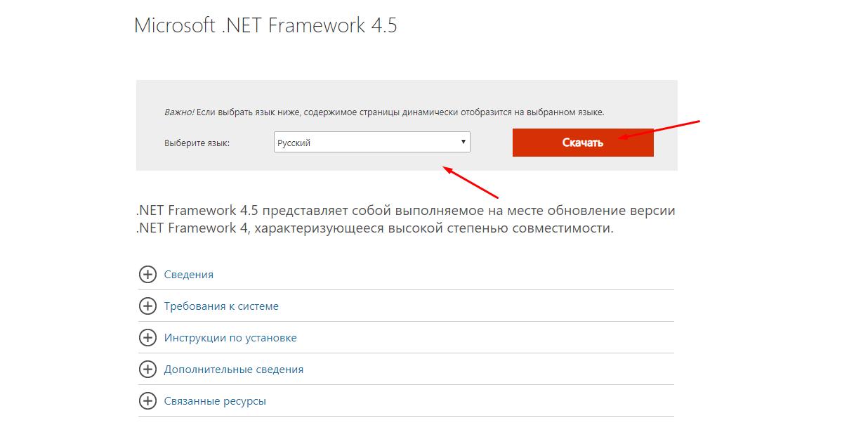 Скачивание Microsoft .NET Framework 4.5 для решения проблемы msvcp100.dll