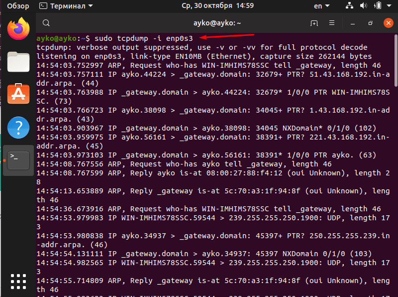 Вид отслеживаемых интернет пакетов через установленный интерфейс