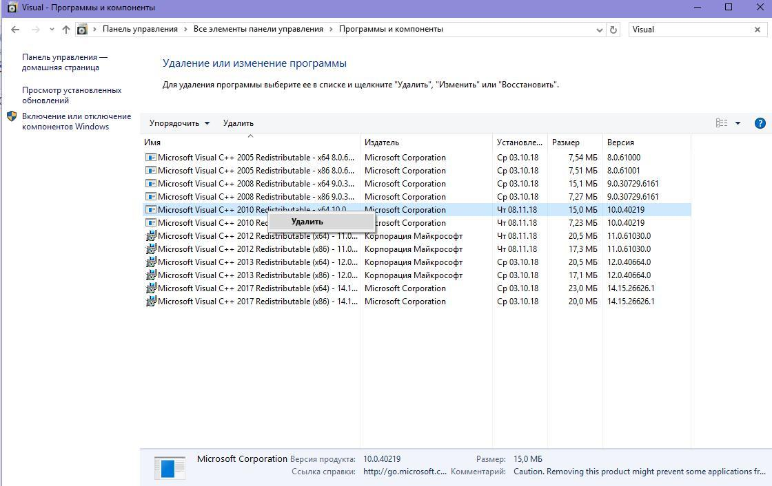 Программы и компоненты – удалить Microsoft Visual C++ 2010 Redistributable