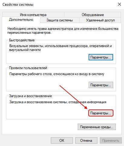 Как настроить загрузку операционной системы Windows 10