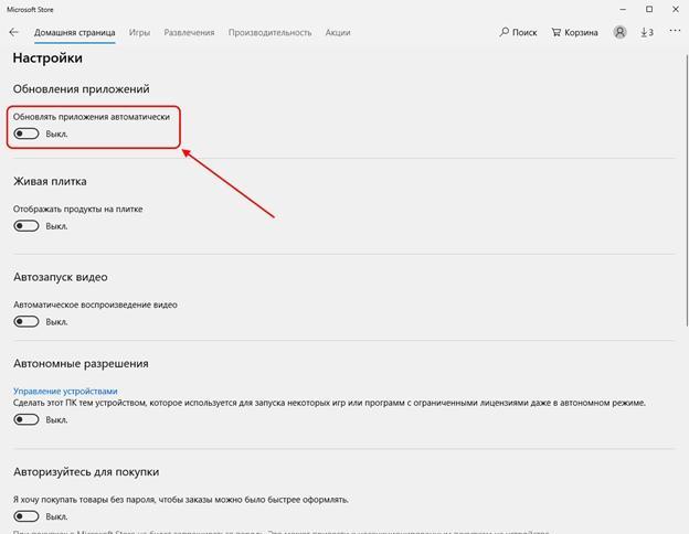 Как выключить автоматическое обновление приложений в Microsoft Store