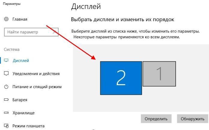 Как настроить второй монитор в Windows 10