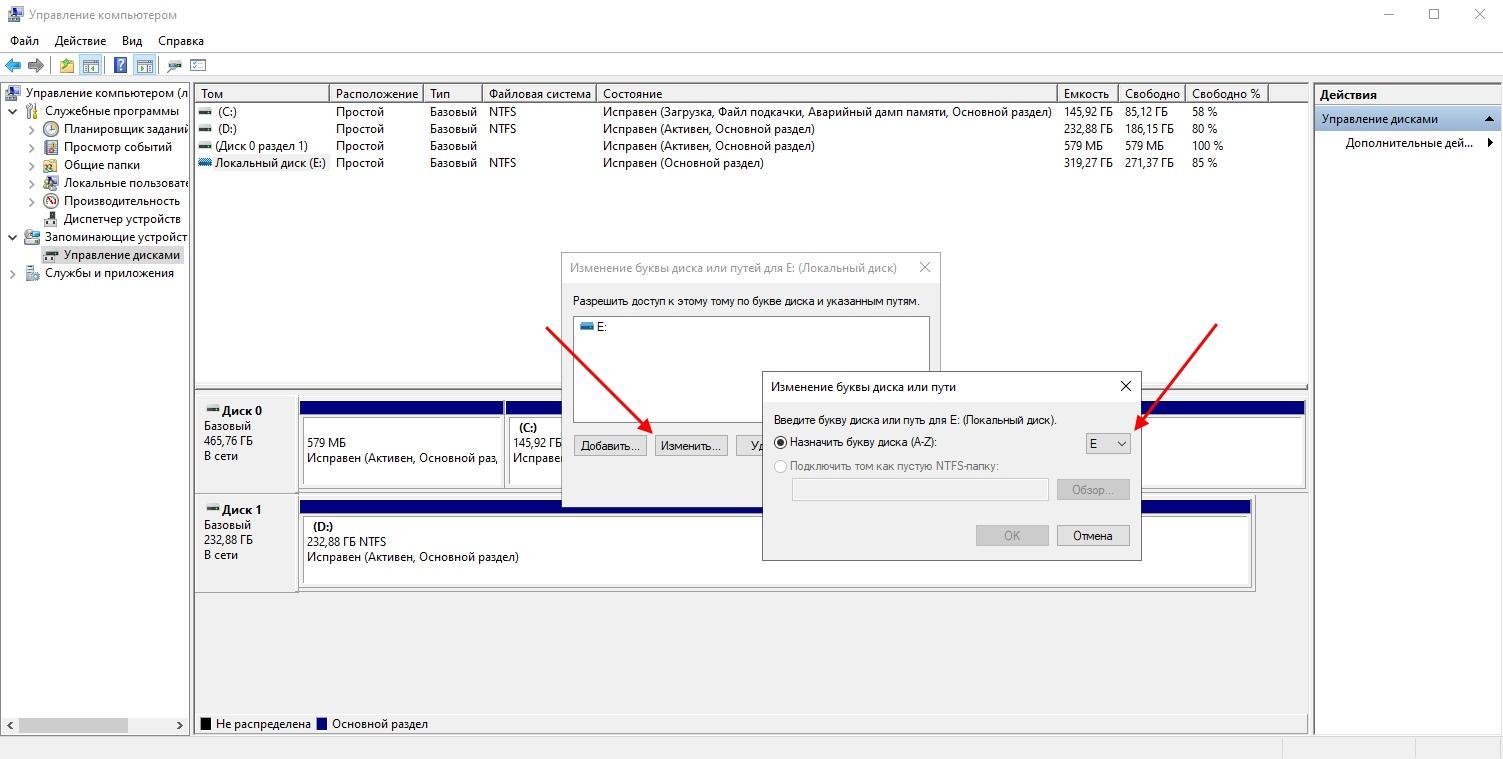 Как сменить букву жесткого диска в Windows 10