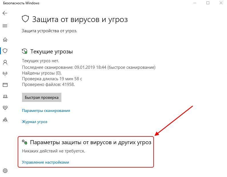 Как отключить защиту от вирусов и угроз в Windows 10