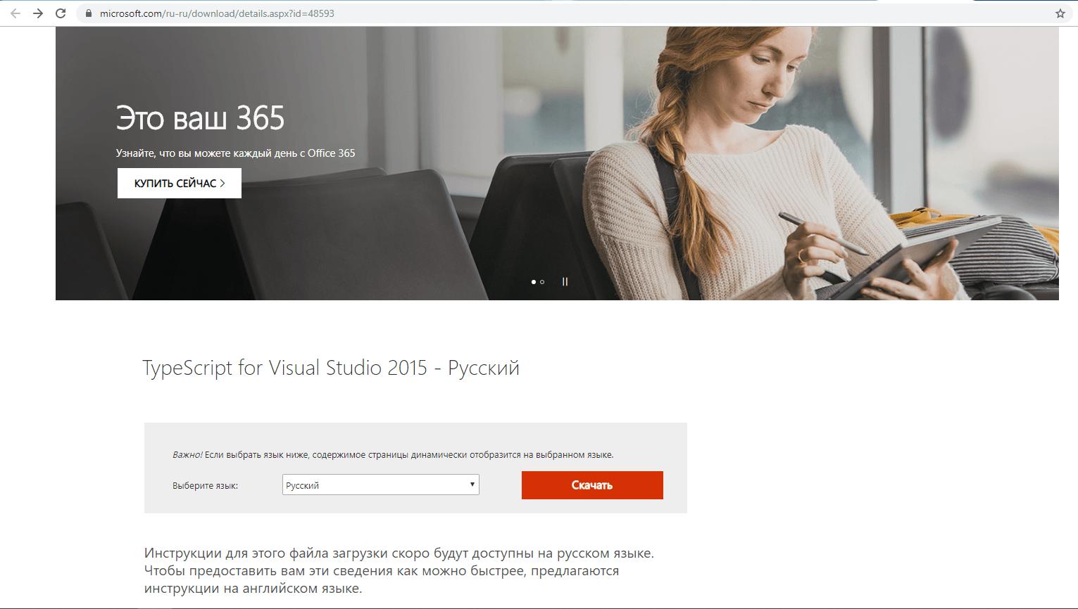 Закачка установщика приложения Visual C++ с официального сайта корпорации Microsoft