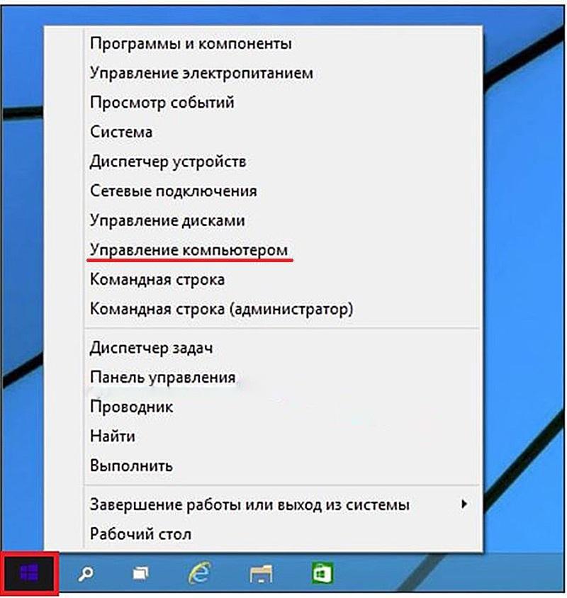 Переход к разделу «Управление компьютером» контекстного меню кнопки «Пуск»