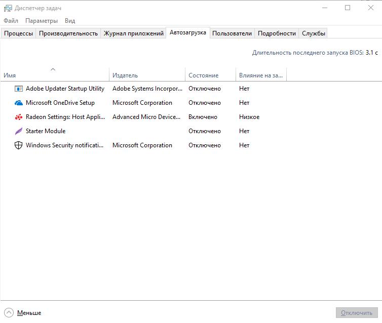 Очистка автозагрузки для ускорения компьютера и устранения проблем с файлом isdone.dll