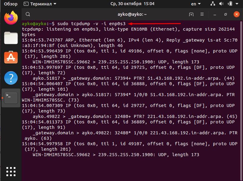 Отображение информации после введения команды на отслеживание пакета