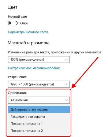 Как настроить второй монитор Windows 10