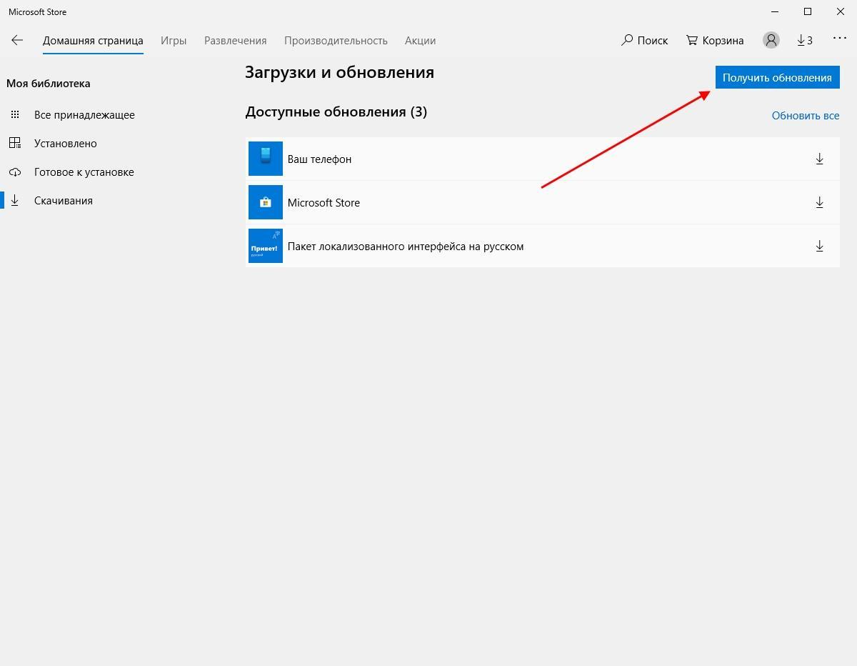 Как вручную обновить приложение в Microsoft Store