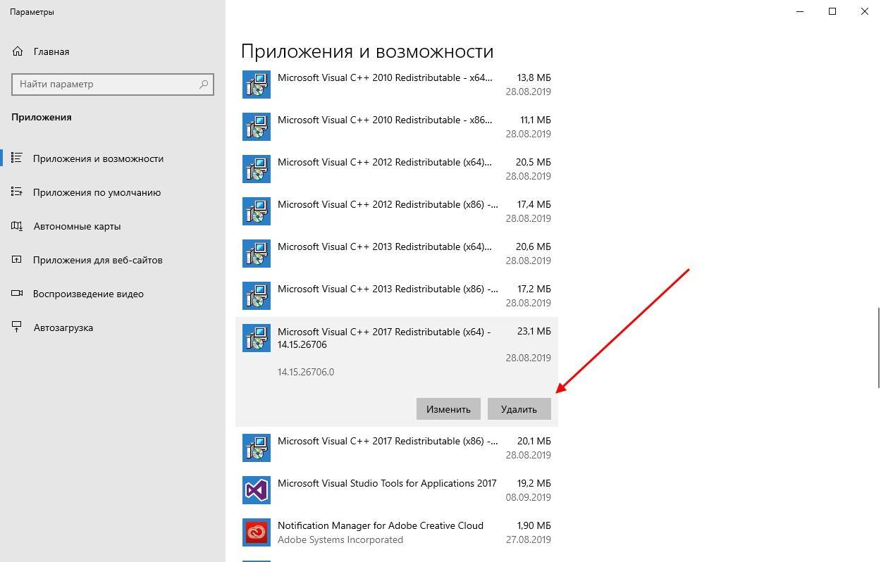 Как удалить Microsoft Visual C++ на Windows 10