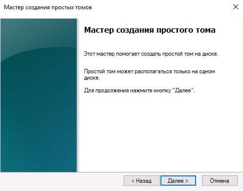 Как создать простой том в Windows