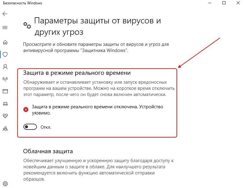 Как отключить защиту Windows 10