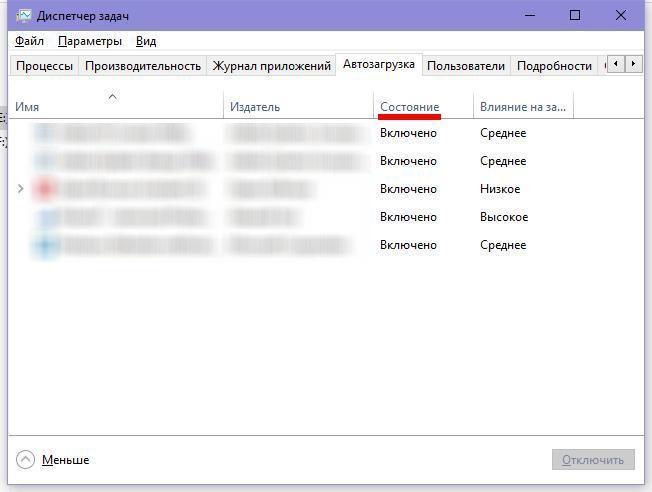 Состояние автозагрузки Windows 10