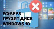 Wsappx грузит диск Windows 10