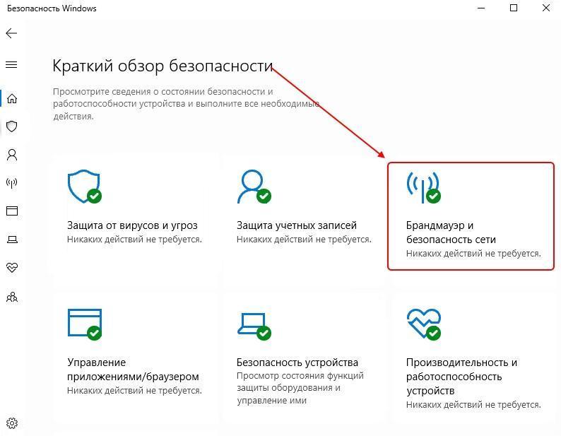 как отключить брандмауэр защитника Windows
