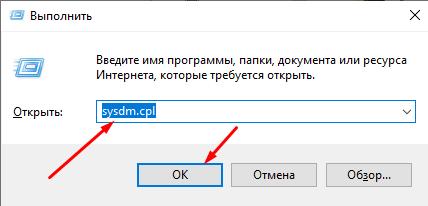 Увеличение объема файла подкачки для решения неполадок с файлом isdone.dll
