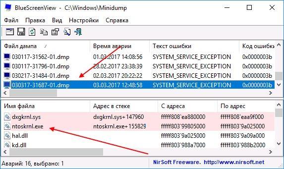 System_Service_Exception решение