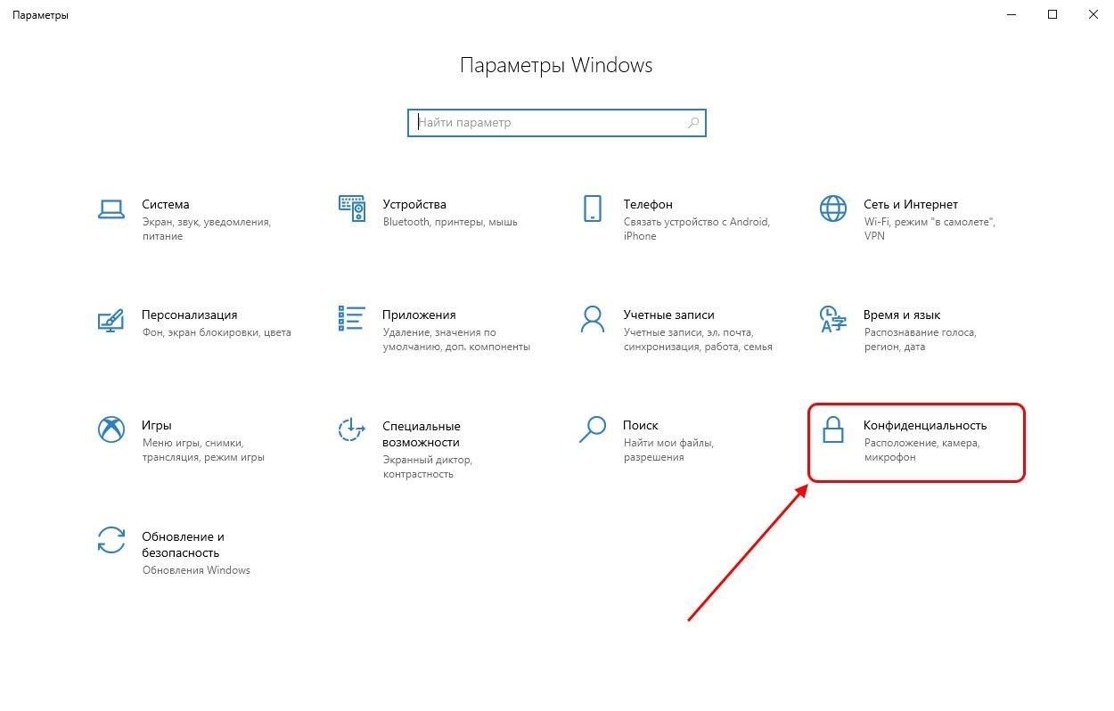 Как отключить фоновые приложения Windows 10