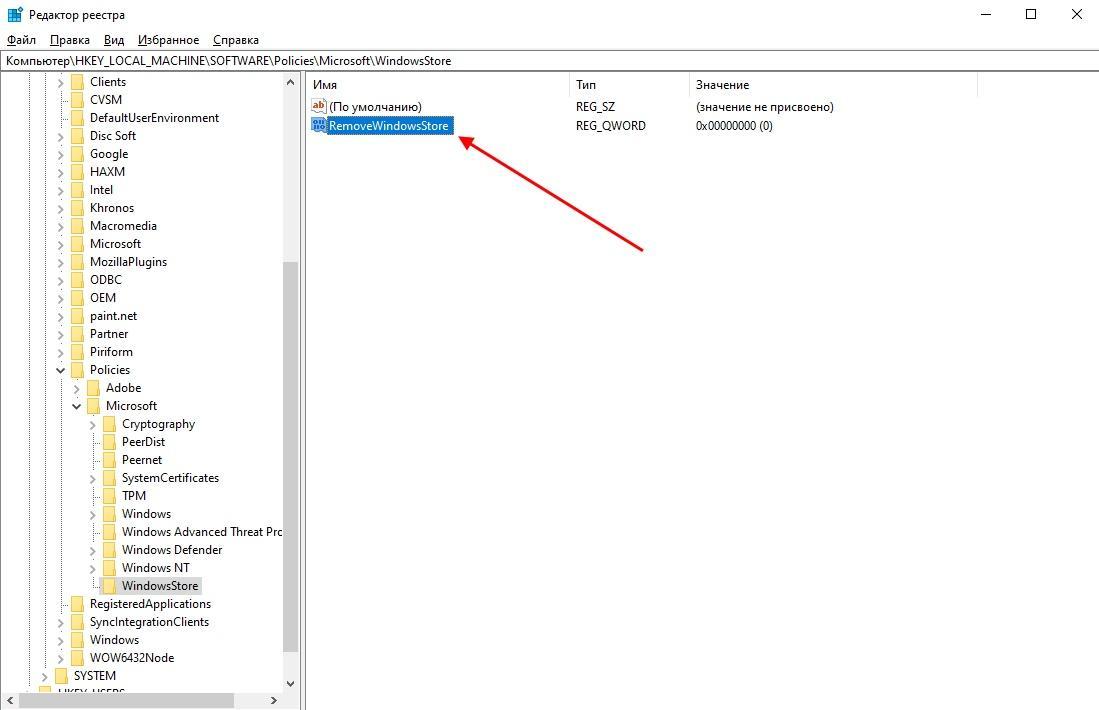 отключение магазина Microsoft Store в Windows 10