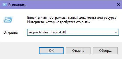 Выполнить – regsvr32 steam_api64.dll