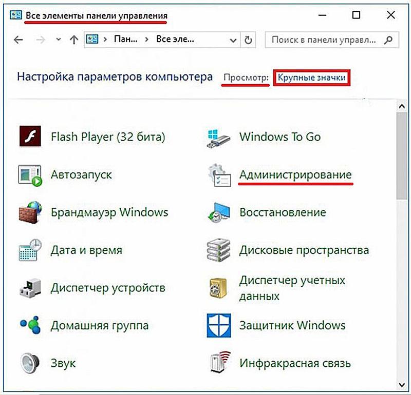 Переход к разделу «Администрирование» Панели управления Windows 10