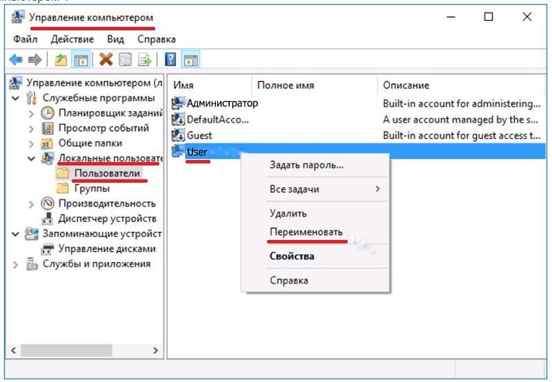 Переименование имени учётной записи User на NewUser