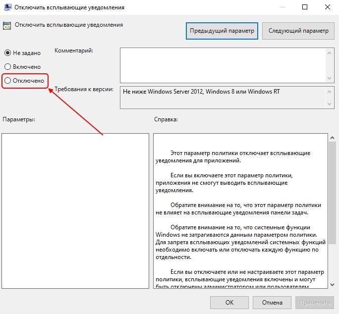 Как выключить всплывающие уведомления в Windows 10