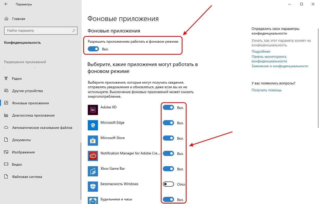 Как выключить фоновые приложения в Windows 10
