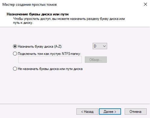 создание нового раздела жесткого диска в Windows