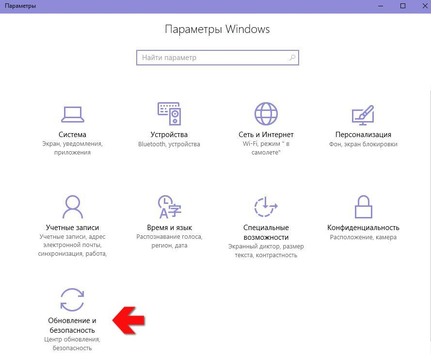 Параметры Windows – Обновление и безопасность