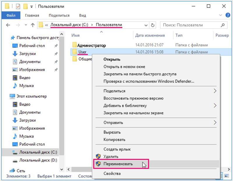 Переименование папки пользователя на системном диске