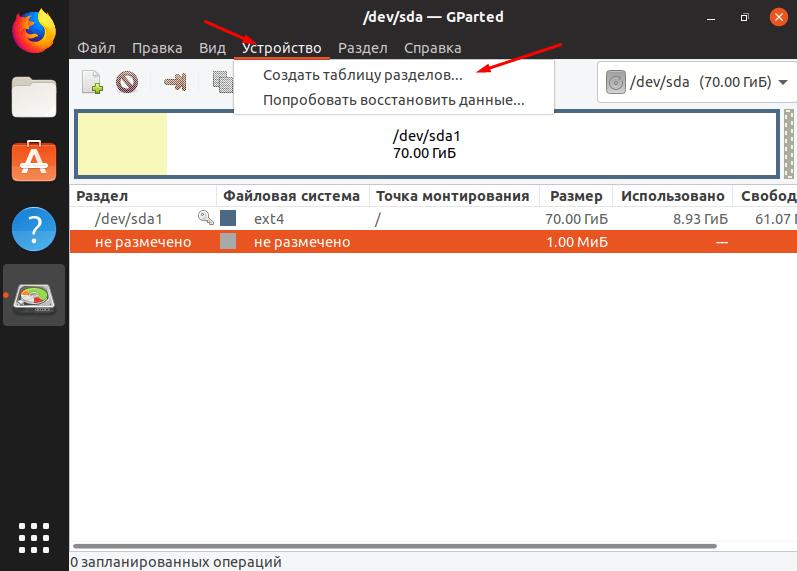 Настройка новой таблицы разделов в Gparted