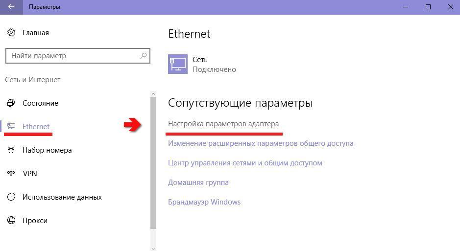 Настройка параметров адаптера (Ethernet)