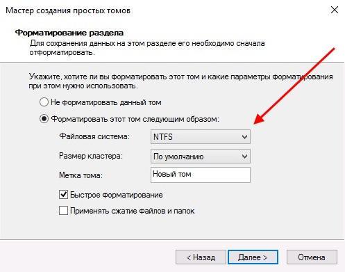файловая система при создании нового раздела жесткого диска