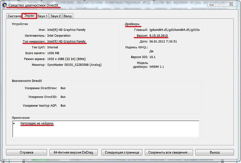 Вкладка «Экран» Средства диагностики DirectX