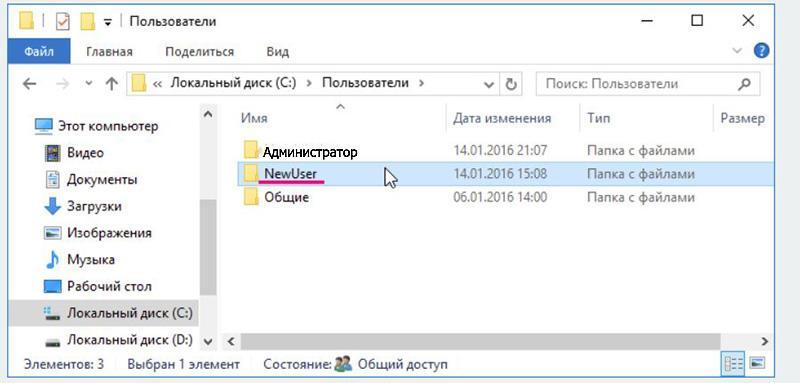 Папки учётных записей на системном диске после переименования