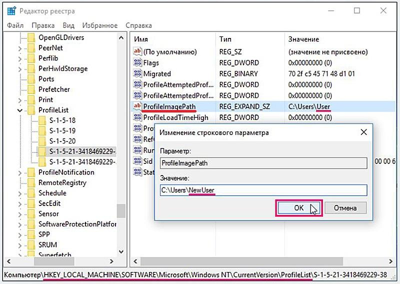 Коррекция значения записи реестра, относящейся к переименованному аккаунту