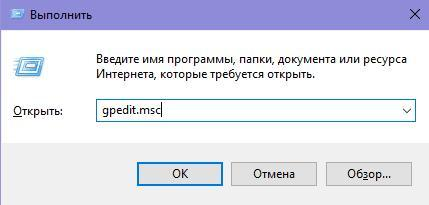 Окно системной службы «Выполнить»