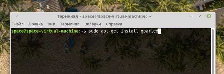 Команда установки приложения GParted в Linux Mint