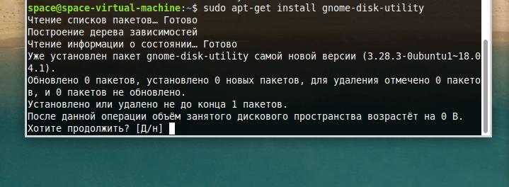 Запрос на подтверждение установки gnome-disk-utility