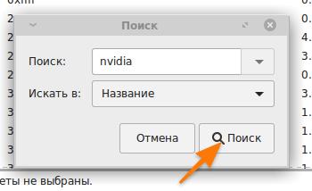 Поиск слова NVIDIA во встроенном поисковике Synaptic