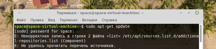 Ошибка в оформлении файла с репозиторием